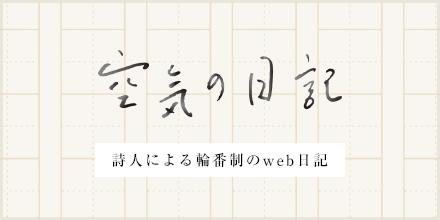 空気の日記